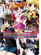 ORIGINAL CHRONICLE 魔法少女リリカルなのは The 1st(5)(角川コミックス・エース)