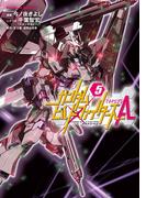 ガンダムビルドファイターズA(5)(角川コミックス・エース)