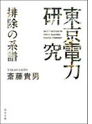 【期間限定50%OFF】「東京電力」研究 排除の系譜