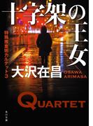 十字架の王女 特殊捜査班カルテット3(角川文庫)
