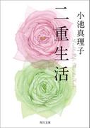 二重生活(角川文庫)
