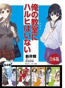 【合本版】俺の教室にハルヒはいない 全4巻(角川スニーカー文庫)