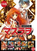 【合本版】戦闘城塞マスラヲ 全5巻(角川スニーカー文庫)