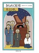 きらめく星座 昭和オデオン堂物語(集英社文庫)