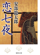恋七夜(集英社文庫)
