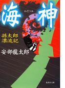 海神 孫太郎漂流記(集英社文庫)