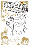 オバケのQ太郎 7(てんとう虫コミックス)