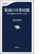 仮面の日米同盟 米外交機密文書が明かす真実(文春新書)