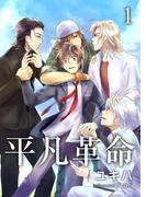 【1-5セット】平凡革命