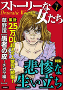 【全1-12セット】ストーリーな女たち