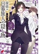 探偵・日暮旅人の隠し物 ~刑事・増子すみれの事件簿~(1)(電撃コミックスNEXT)