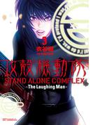 攻殻機動隊 STAND ALONE COMPLEX ~The Laughing Man~(3)