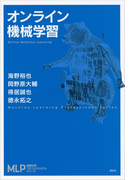 オンライン機械学習(機械学習プロフェッショナルシリーズ)