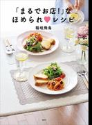 「まるでお店!」なほめられ レシピ(講談社のお料理BOOK)