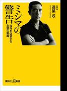 ミシマの警告 保守を偽装するB層の害毒(講談社+α新書)