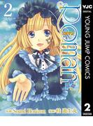 Roman 2(ヤングジャンプコミックスDIGITAL)