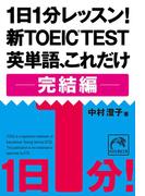 1日1分レッスン!新TOEIC Test 英単語、これだけ 完結編(祥伝社黄金文庫)