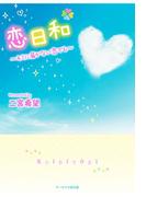 恋日和~キミに届かない恋でも~(スターツ出版e文庫)