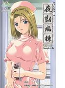【フルカラー】夜勤病棟 Karte.7 Complete版(e-Color Comic)