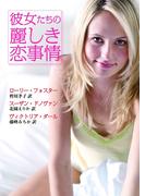 彼女たちの麗しき恋事情(MIRA文庫)