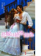 花嫁は絶体絶命【ハーレクイン・ヒストリカル・スペシャル版】(ハーレクイン・ヒストリカル・スペシャル)