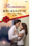 秘書に哀れみのキスを(ハーレクイン・ロマンス)
