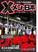 Xメン・日本〈竹島八百富短編集〉(群雛文庫)