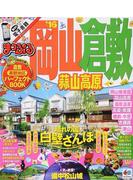 岡山・倉敷 蒜山高原 '16