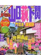 山口・萩・下関 門司港・津和野 '16
