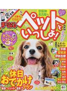 京阪神・名古屋発お散歩もお泊まりもペットといっしょ! '16