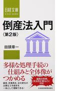 倒産法入門 第2版