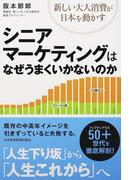 シニアマーケティングはなぜうまくいかないのか 新しい大人消費が日本を動かす