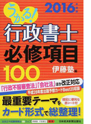 うかる!行政書士必修項目100 2016年度版