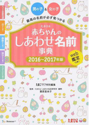 たまひよ赤ちゃんのしあわせ名前事典 2016〜2017年版