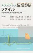 エクスプレス循環器病ファイル 一歩先が見える診療のヒント