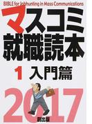 マスコミ就職読本 2017年度版1 入門篇