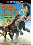 【全1-2セット】恐竜のふしぎ(講談社の動く学習漫画MOVE COMICS)