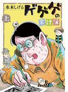 【全1-2セット】ゲゲゲの家計簿(ビッグコミックススペシャル)
