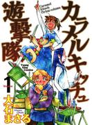 【全1-3セット】カラメルキッチュ遊撃隊(YKコミックス)