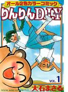 【全1-3セット】りんりんD・I・Y(YKコミックス)