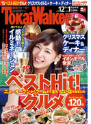TokaiWalker東海ウォーカー 2015 12月・2016 1月合併号(Walker)