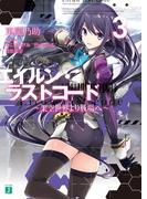 エイルン・ラストコード ~架空世界より戦場へ~ 3【電子特典付き】(MF文庫J)