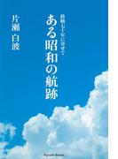 ある昭和の航跡(Parade books)