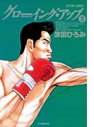 グローイングアップ : 2(アクションコミックス)