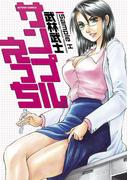 サンプルえっち(アクションコミックス)