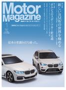 Motor Magazine 2016年1月号/No.726