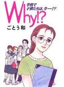 Why!? 学校で子供たちは、今―!?(1)