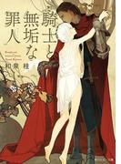 騎士と無垢な罪人(角川ルビー文庫)
