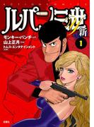 【全1-2セット】ルパン三世Y 新(アクションコミックス)
