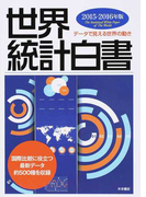 世界統計白書 データで見える世界の動き 2015−2016年版